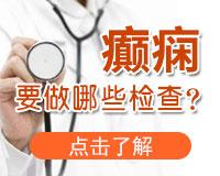 四川治疗癫痫病的医院